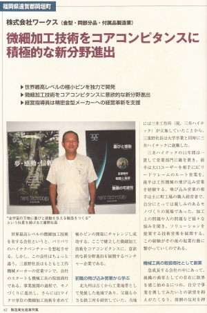 press_20060326_02