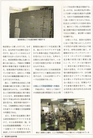 press_20060326_04