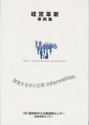 経営革新 事例集(2007年3月)1