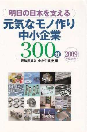 元気なモノ作り中小企業300社(2009年3月)1