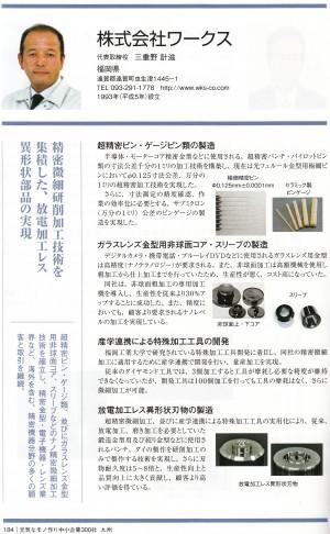 元気なモノ作り中小企業300社(2009年3月)2