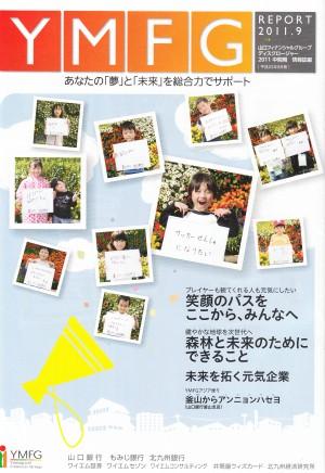 YMFG(2011年9月)1