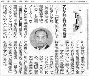 日本経済新聞(2011年12月16日)