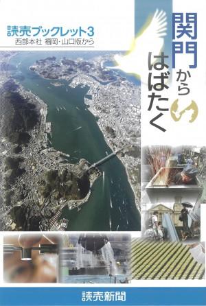 読売新聞 (2011年12月23日)1
