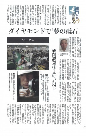読売新聞 (2011年12月23日)2