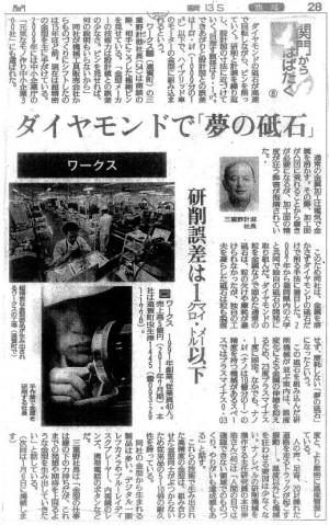 読売新聞(2011年12月23日)1