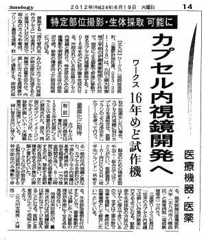 日刊工業新聞(2012年6月)1