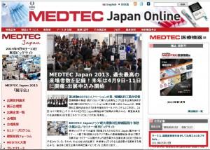 MED TEC Japan 2013(1)