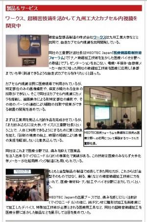MED TEC Japan 2013(2)