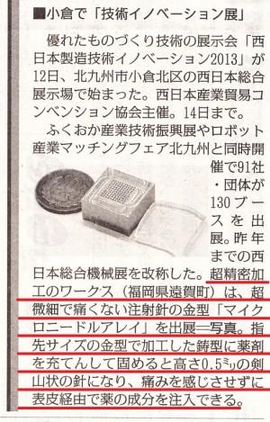 毎日新聞 ( 2013年6月 )