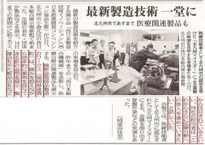 西日本新聞 ( 2013年6月 )