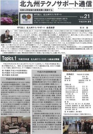 北九州テクノサポート通信 ( 2013年7月 )1