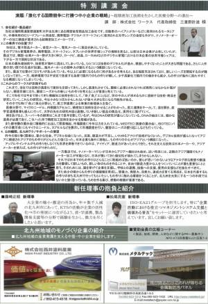 北九州テクノサポート通信 ( 2013年7月 )2