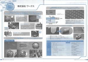 ビジネスサポート ふくおか ( 2013年10月 )2