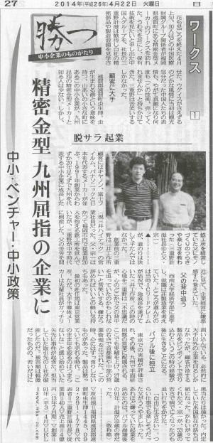 日刊工業新聞 ( 2014年4月 )1