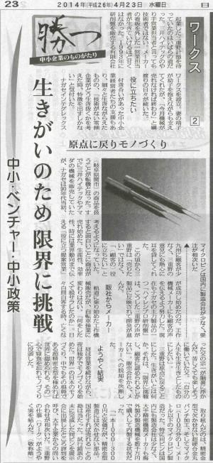 日刊工業新聞 ( 2014年4月 )2