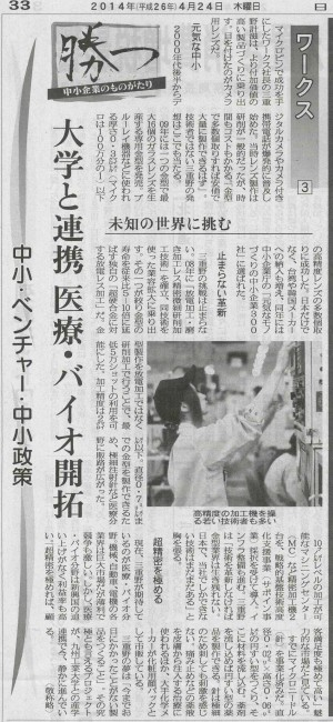 日刊工業新聞 ( 2014年4月 )3