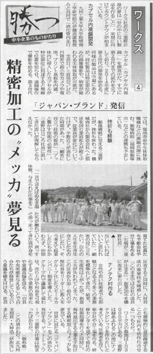 日刊工業新聞 ( 2014年4月 )4