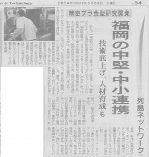 日刊工業新聞 ( 2014年5月 )