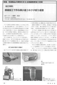 H22501機械技術vol58 No5_01