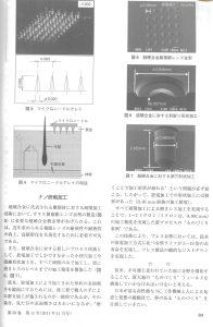 H231101機械技術vol59 No11 P2