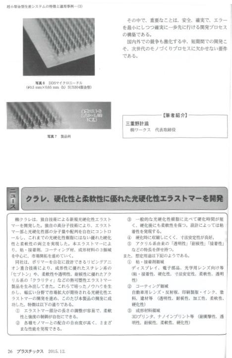 プラスチックス誌p3